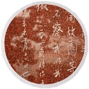 The Writings Of Lu Xun With Reflection Of Man Round Beach Towel