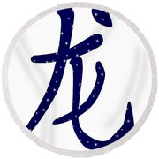 Chinese Year Of The Dragon Round Beach Towel