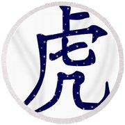 Chinese Year Of The Tiger Round Beach Towel