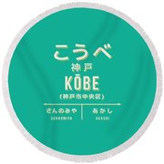 Retro Vintage Japan Train Station Sign - Kobe Green Round Beach Towel