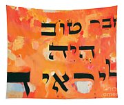 Be A Good Friend To Those Who Fear Hashem Tapestry
