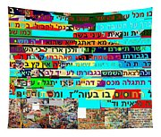 from Sefer HaTanya chapter 26 c Tapestry