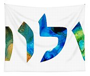 Shalom 15 - Jewish Hebrew Peace Letters Tapestry