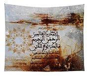Alhamdo-lillah Tapestry