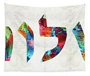 Shalom 20 - Jewish Hebrew Peace Letters Tapestry