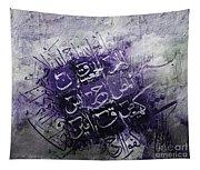 Sura E Ikhlas And Lohe Qurani Tapestry