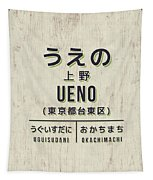 Retro Vintage Japan Train Station Sign - Ueno Cream Tapestry