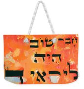 Be A Good Friend To Those Who Fear Hashem Weekender Tote Bag