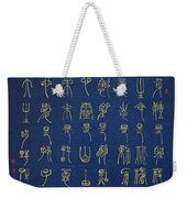 Body Is Our Temple - Chinese Poem Weekender Tote Bag