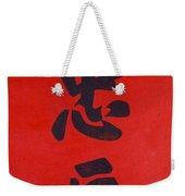 Chinese Calligraphy Weekender Tote Bag