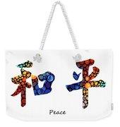 Chinese Symbol - Peace Sign 16 Weekender Tote Bag