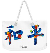 Chinese Symbol - Peace Sign 18 Weekender Tote Bag