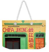 Colourful Chinese Restaurant Weekender Tote Bag