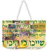 Honor Your Wife E Weekender Tote Bag
