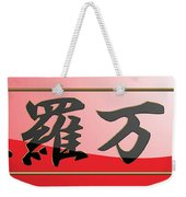 Japanese Calligraphy - Shinra Bansho - All Of Creation In Universe Weekender Tote Bag