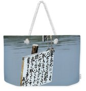 Japanese Waterfowl - Kyoto Japan Weekender Tote Bag
