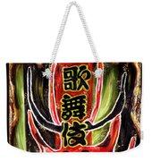 Kabuki Two Weekender Tote Bag