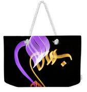 Bismillah - By The Name Of God Weekender Tote Bag