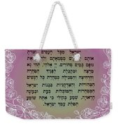 Hebrew Prayer For The Mikvah- Woman Prayer For Her Husband Weekender Tote Bag
