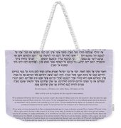 Hebrew Prayer- Shema Israel Weekender Tote Bag