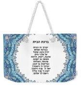 Hebrew Home Blessing Weekender Tote Bag