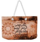 Alhamdo Lillah 0332 Weekender Tote Bag