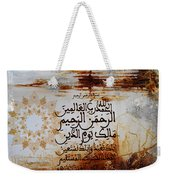 Alhamdo-lillah Weekender Tote Bag