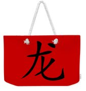 Dragon In Black Hanzi Weekender Tote Bag