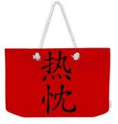 Enthusiasm In Black Hanzi Weekender Tote Bag