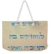 Ets Chayim-proverbs 3-18 Weekender Tote Bag