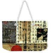 Full Moon January 2018 Weekender Tote Bag
