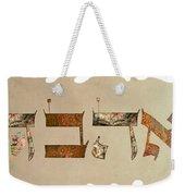 Hebrew Calligraphy-ahava Weekender Tote Bag