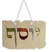 Hebrew Calligraphy- Joseph Weekender Tote Bag