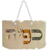 Hebrew Calligraphy- Kfir Weekender Tote Bag