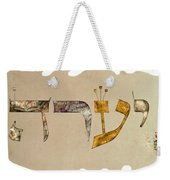 Hebrew Calligraphy- Yeara Weekender Tote Bag