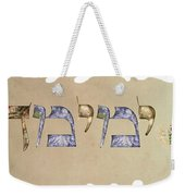Hebrew Calligraphy- Yemima Weekender Tote Bag