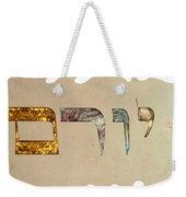 Hebrew Calligraphy- Yoram Weekender Tote Bag