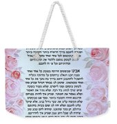 Hebrew Prayer For The Mikvah- Woman Prayer For Her Children Weekender Tote Bag
