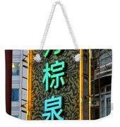 Hong Kong Sign 15 Weekender Tote Bag