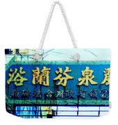 Hong Kong Sign 6 Weekender Tote Bag