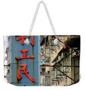Hong Kong Sign 7 Weekender Tote Bag