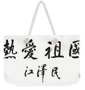 Jiang Zemin Calligraphy Have Ardent Love For The Motherland Weekender Tote Bag
