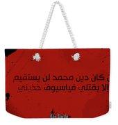 Religious Weekender Tote Bag