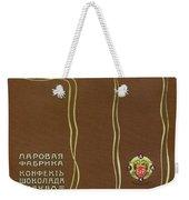 Russian Vintage Coffee Poster - Owls - Vintage Advertising Poster Weekender Tote Bag