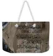Sura E Fateha Weekender Tote Bag