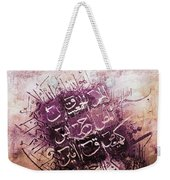 surah ikhlas Lohe Qurani  Weekender Tote Bag