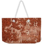 The Writings Of Lu Xun With Reflection Of Man Weekender Tote Bag