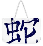 Chinese Year Of The Snake Weekender Tote Bag