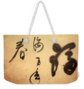 Calligraphy Weekender Tote Bag