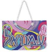 Immanuel Weekender Tote Bag by Nancy Cupp